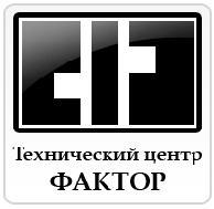 ТЕХНИЧЕСКИЙ ЦЕНТР ФАКТОР